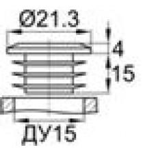 Заглушка пластиковая внутренняя с толстой шляпкой 21.3 мм для труб круглого сечения ДУ15.