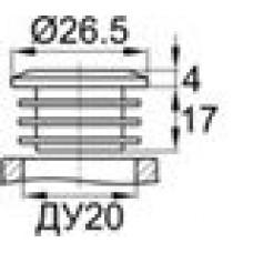Заглушка пластиковая внутренняя с толстой шляпкой 26.8 мм для труб круглого сечения ДУ20