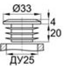 Заглушка пластиковая внутренняя с толстой шляпкой 33.7 мм для труб круглого сечения ДУ25