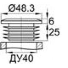 Заглушка пластиковая внутренняя с толстой плоской шляпкой с фасками диаметром 48.3 мм. Подходит для труб круглого сечения ДУ40 и толщиной стенки 3.25 мм. Используется для защиты тр