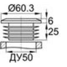 Заглушка пластиковая внутренняя с толстой плоской шляпкой с фасками диаметром 60.3 мм. Подходит для труб круглого сечения ДУ50 и толщиной стенки 3.25 мм. Используется для защиты тр